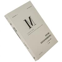 全新正版理想国译丛26 日本之镜 日本文化中的英雄与恶人 布鲁玛 正版书籍 理想国精装