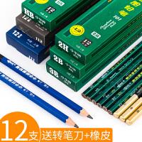 正品中华牌铅笔HB小学生2b考试4B6B8B无毒2比10b初学者用2H2ь笔套装5B10B批发绘图美术素描画画专用
