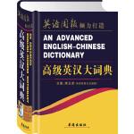 高级英汉大词典  英语周报倾力打造