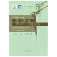 山地风电场工程设计关键技术(风力发电工程技术丛书)