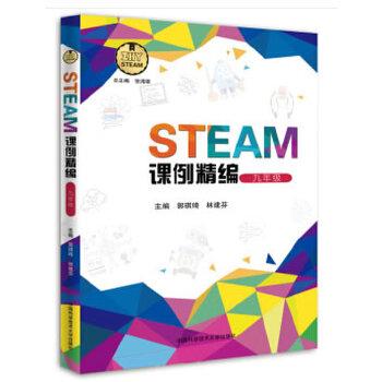 STEAM课例精编(九年级)
