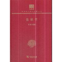 监狱学(120年纪念版)