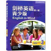 剑桥英语青少版第一版学生包3 对应PET考试教材English in Mind 含学生用书+视听包+同步训练+DVD手