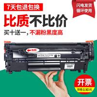 适用HP 惠普Q2612A黑色硒鼓 HP1020硒鼓 hp12A硒鼓 HP M1005硒鼓 惠普(HP)LaserJe