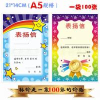 A5表扬信大号 小学生加大表扬信 幼儿园鼓励小奖状卡通教师用品
