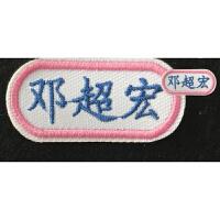防水可洗环保姓名贴布可缝幼儿园儿童椭圆名字贴衣服刺绣宝宝校服