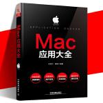 现货 ac应用大全 Mac OS X El Capitan 完全手册 Mac操作系统使用详解 苹果电脑操作指南 OS