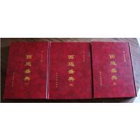 西巡盛典(16开精装 全三册) 此书定价980