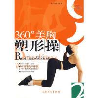 【二手原版9成新】 360度美胸塑形操, 葛苓,王翡, 上海文化 ,9787806469392