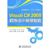 【正版直发】VISUAL C#2008程序设计案例教程 李挥剑,钱哨,李凤 9787508482934 水利水电出版社