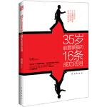 【新书店正版】35岁前要掌握的16条成功法则沃伦9787505131163红旗出版社