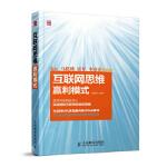【新书店正版】互联网思维赢利模式黄海涛著人民邮电出版社9787115354303