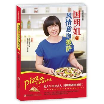 国明姐的风情意面披萨