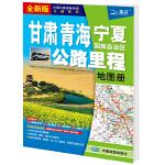 2021年中国公路里程地图分册系列:甘肃 青海 宁夏回族自治区公路里程地图册