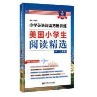 小学英语阅读拓展训练:美国小学生阅读精选(一、二年级)(赠MP3下载 二维码听读)9787562842668