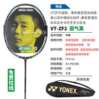 YONEX/尤尼克斯羽毛球拍 羽毛球 YY全碳素羽毛球拍双刃10 【单拍】