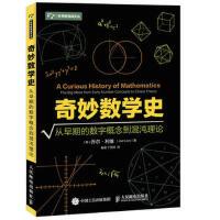 奇妙数学史 从早期的数字概念到混沌理论 9787115429384 【英】乔尔・利维(Joel Levy) 人民邮电出