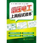 【正版直发】低压电工上岗应试读本 朱可、黄咏梅、孔庆林、相亮 9787122224712 化学工业出版社