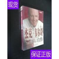 [二手旧书9成新]杰克・韦尔奇自传(第二版) /杰克・韦尔奇(Jac