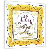我爱美术馆 启发硬壳精装绘本 3-6周岁幼儿童图画书籍宝宝亲子阅读睡前故事少儿艺术启蒙早教读物