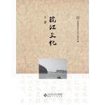 皖江文化十讲