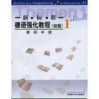 新标准德语强化教程(初级)(1)(教师手册)――深受广大德语学习者欢迎,全面培养德语听说能力,原版引进