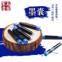 南国书香 凹槽练字帖钢笔墨囊30支装 自动褪笔墨囊 钢笔墨水胆墨囊墨胆