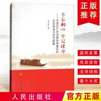 正版现货 不忘初心 牢记使命 中国共产党加强自身建设的历史传承与时代超越 文丰安 著 9787010188829 人民出版社
