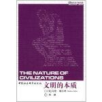 文明的本质 马修・梅尔科 (Matthew Melko) 9787520309097 中国社会科学出版社