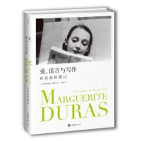 爱,谎言与写作:杜拉斯影像记 [法] 蕾蒂西娅・塞纳克,黄荭 9787562481423 重庆大学出版社