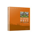 正版全新 和谐社区:天津滨海新区新型社区规划设计研究