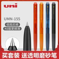 日本uni三菱按动中性笔UMN155彩色套装加笔芯学生考试用办公按动子弹头0.38笔芯日常书写签字水笔0.5