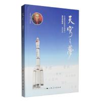 天穹之梦 姜保年 9787208128835 上海人民出版社