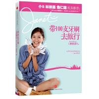 带100支牙刷去旅行(小S、林依晨、欧弟、詹仁雄欢喜推荐,看Janet谢怡芬如何让世界变成你的游乐场!)