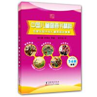 中国儿童图画书精粹 第1辑(套装共5册)(中文注音,英文对照)