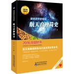 航天育种简史(2016年度中国好书)