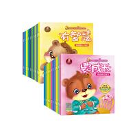 培养孩子强大内心亲子情商教育系列 宝宝的第一套情商好习惯绘本 第一辑+第二辑 共20册