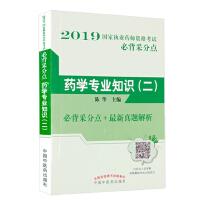 药学专业知识二 2019国家执业药师资格考试必背采分点 陈华主编 中国中医药出版社9787513253086