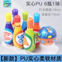 保龄球玩具儿童大号室内户外亲子互动宝宝球类玩具2-3-5周岁男孩 19cm 卡通柔软PU实心