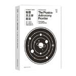 【正版全新直发】推动丛书宇宙系列:物理天文学前沿 [英]F.霍伊尔 [印]J.纳里卡 9787535794512 湖南