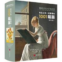 【全新正版】有生之年要看的1001幅画 [英]史蒂芬・法辛 9787514616927 中国画报出版社