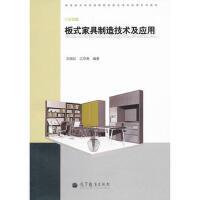【新书店正品包邮】板式家具制造技术及应用 刘晓红江功南 高等教育出版社 9787040288025