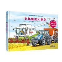 德国经典交通工具科普绘本系列:农场里的大家伙 (德)尼可拉斯鲍尔 中信出版社 9787508681320