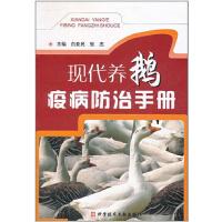 现代养鹅疫病防治手册(仅适用PC阅读)