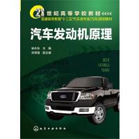 汽车发动机原理(安永东)
