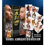 一技封神:篮球巨星必杀技完全图典