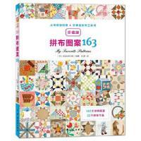 拼布图案163 【正版图书,放心选购】