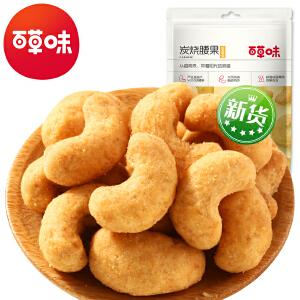 直降【百草味 _炭烧腰果190gx2袋】休闲零食 坚果干果 特产 越南进口 香脆营养