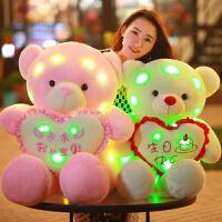 发光泰迪熊猫毛绒玩具送女友布娃娃大公仔女孩儿童生日礼物圣诞节