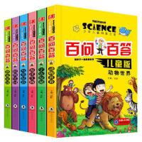 6册儿童漫画书百问百答全套儿童百科 全书儿童6-12岁世界未解之谜知识大门注音彩图恐龙书动物世界大百科海底世界儿童书